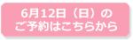 yoyaku_0612