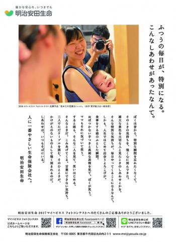 meijiyasuda2